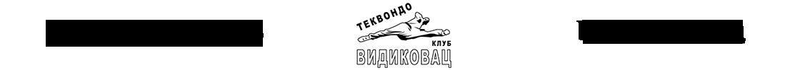 Теквондо клуб Видиковац